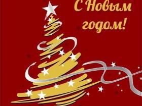 С наступающими праздниками - Новым годом и Рождеством Христовым!